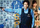 Ao no SP FujiTV2021