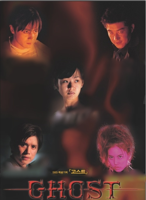 Ghost (1999)
