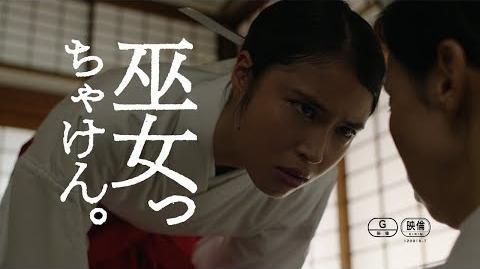 広瀬アリス、巫女姿でにらむ! 映画「巫女っちゃけん。」予告編が公開