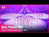 -Girls Planet 999- 'O.O.O' Performance (99인 ver