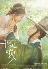Love in the Moonlight-KBS2-2016-02