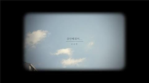 Official 손승연 (Sonnet Son) - 살만해졌어 (I'm Okay, Now) 뮤직비디오 Music Video