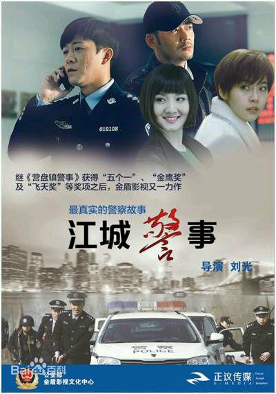 Police Story (2017)