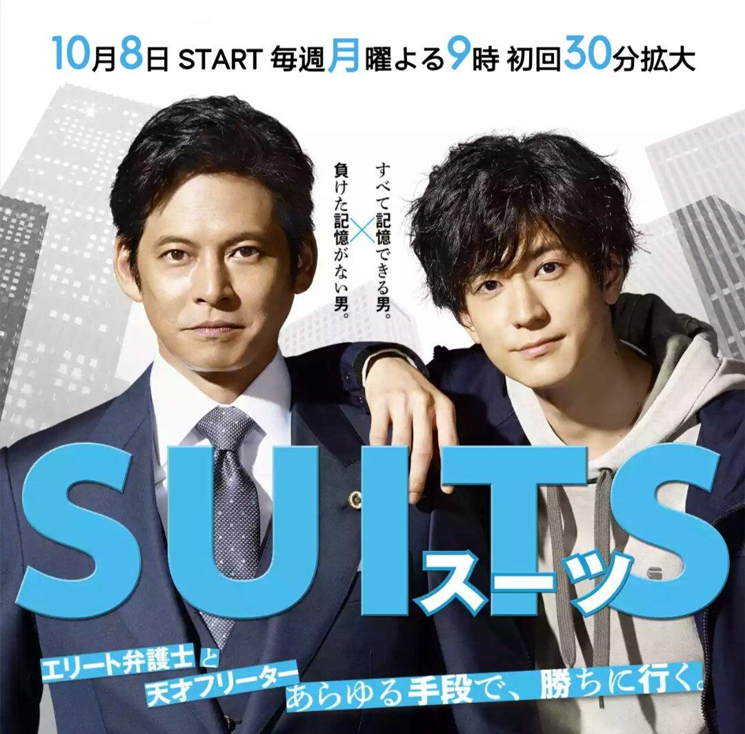 Suits (Fuji TV)
