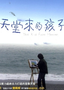 The Kid from Heaven