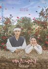 100 Days My Prince-tvN-2018-02