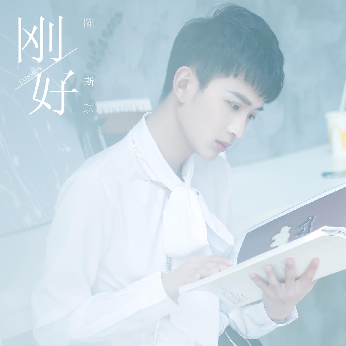 Chen Si Qi