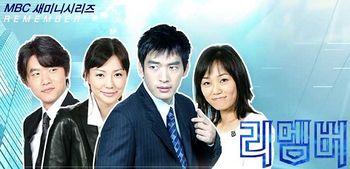 Remember (MBC)