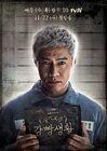 Smart Prison Living-tvN-2017-20