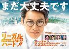 Legal Heart TV-Tokyo2019