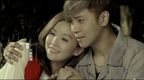 羅志祥Show Lo-惜命命You are mine (Official HD MV)