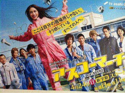 Asuko March!