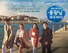 Blessing of the Sea-MBC-2019-02