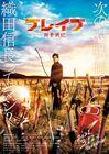Brave Gunjyo Senki