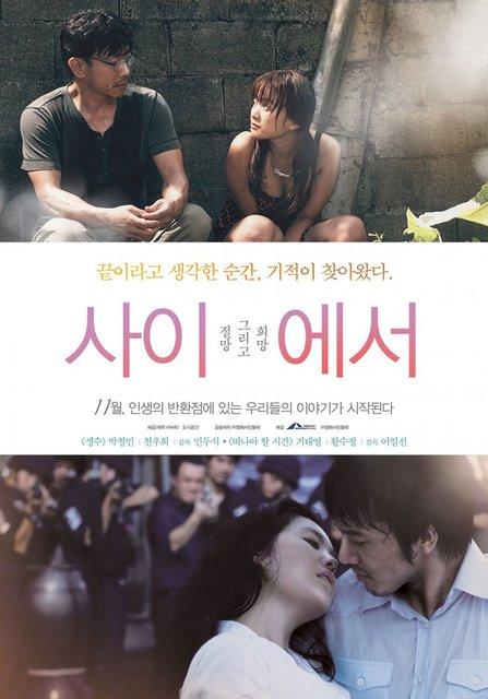 In Between (Película)