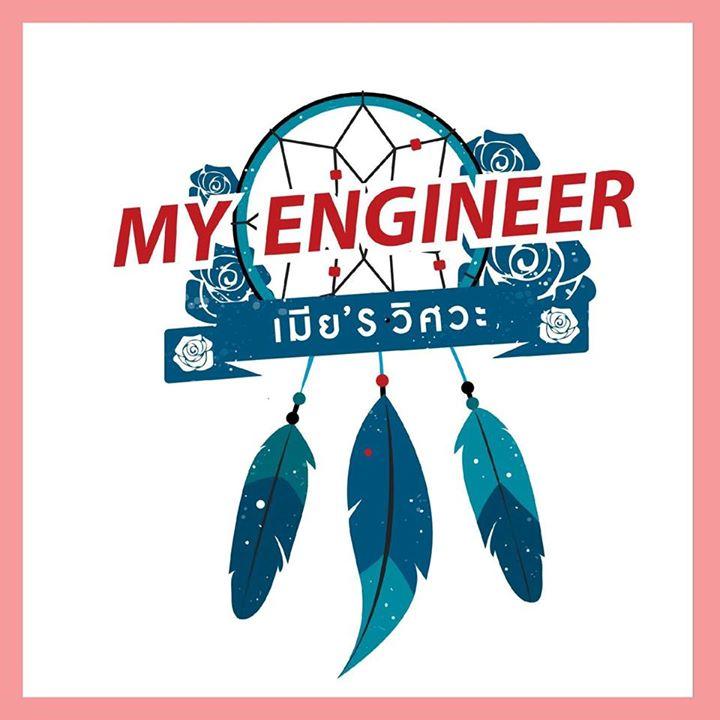 My Engineer