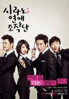 Cyrano-dating-agency poster2