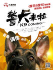 K9 Coming...-Tencent TV-201808