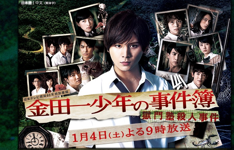 Kindaichi Shounen no Jikenbo – Prison Cram School Case