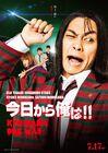 Kyo Kara Ore Wa!! The Movie -7