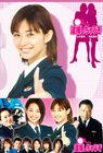 Taiho shichauzo3