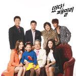 The Family Is ComingSBS20142.jpg