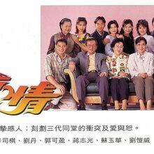 A Kindred Spirit-TVB-199502.jpg