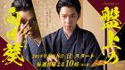 Banjou no Himawari NHK2019-1