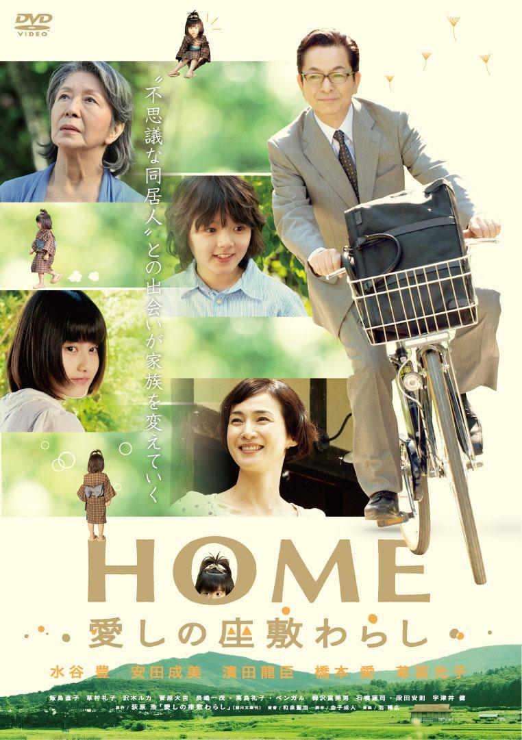 Home:Itoshi no Zashiki Warashi