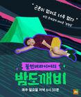 Night Goblin-JTBC-01