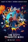 So Not Worth It-Netflix-2021-01