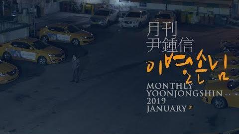 Yoon Jong Shin 윤종신 '이별손님 Taxi Driver (Monthly Project 2019 January Yoon Jong Shin)' MV