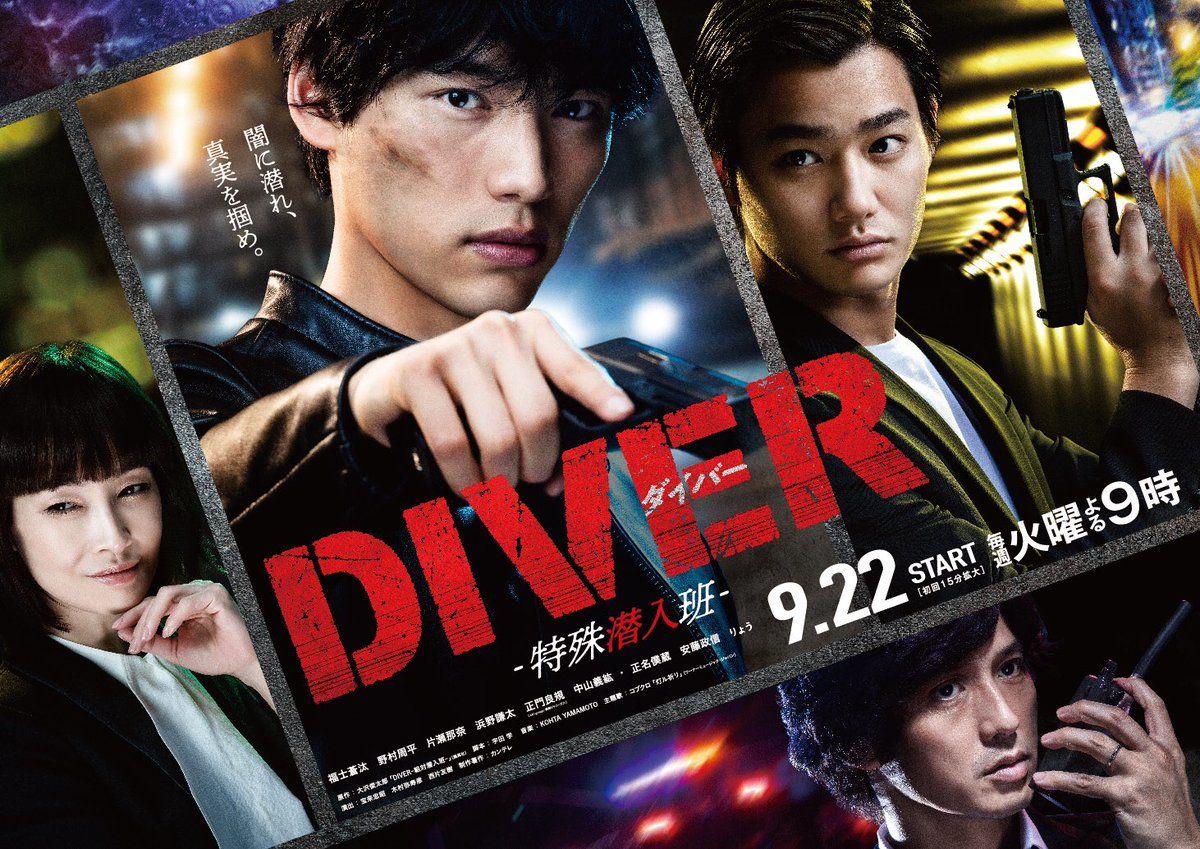 Diver: Tokushu Sennyuhan