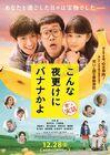 Konna Yofuke ni Banana kayo Kanashiki Jitsuwa -2