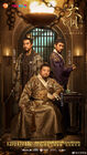 Ming Dynasty-HunanTV-2019-19