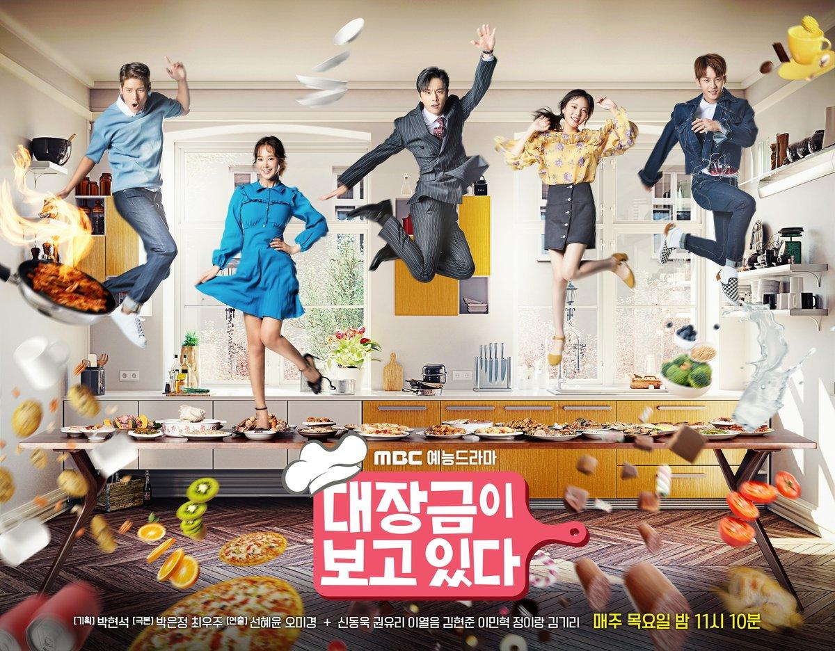 Dae Jang Geum is Watching