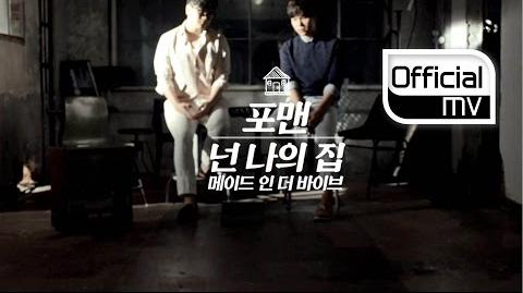 MV 4MEN(포맨) You're My Home(넌 나의 집)