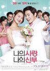 My Love, My Bride2014-4