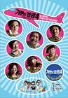 Marrying-the-Mafia-4-Family-Ordeal-Korean-Movie-2011 31