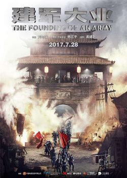 The Founding of an Army-201701.jpg