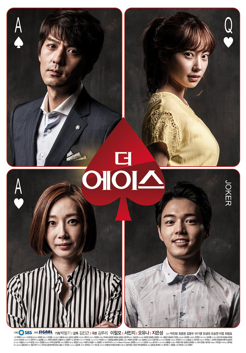 Ace (SBS)