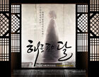 The Moon That Embraces the Sun3