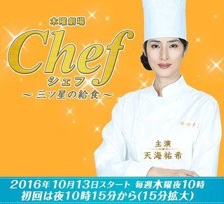 Chef (2016)