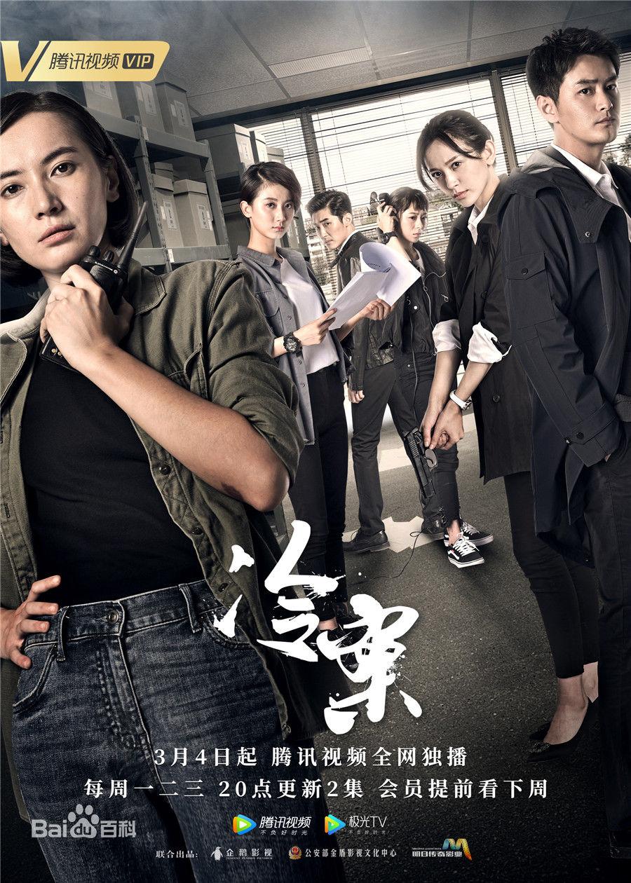 Cold Case (2019)