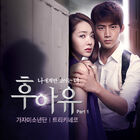 Who Are You (tvN) OST Part 1