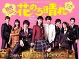 Hana Nochi Hare: Hanadan Next Season