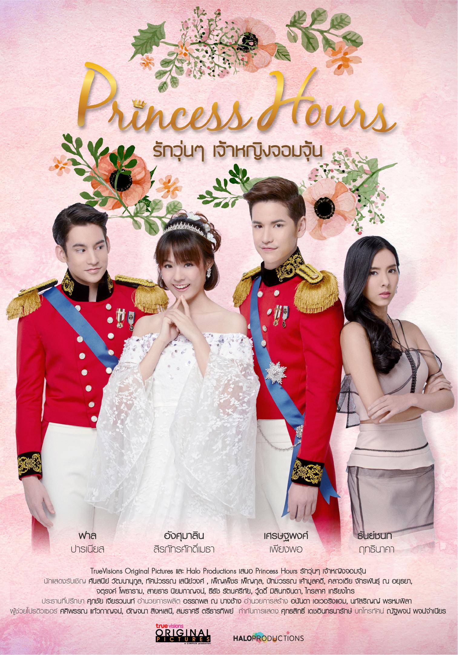 Princess Hours 2017 Drama Wiki Fandom
