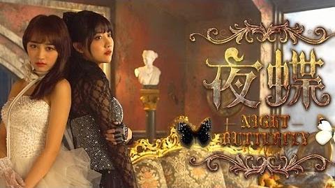 SNH48《夜蝶》正式版MV 李艺彤黄婷婷大胆突破!
