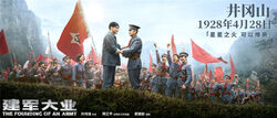 The Founding of an Army-201708.jpg