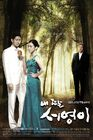 MyDaughterSeoYoungKBS2012-P2